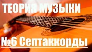 УРОКИ ИГРЫ НА ГИТАРЕ - СЕПТАККОРДЫ (ТЕОРИЯ МУЗЫКИ