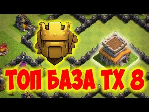 База для ТХ 8 - лучшая расстановка Clash of Clans