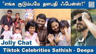 we-are-a-family-of-thalapathy-vijay-fans-tiktok-celebrities-sathish-deepa-jolly-chat-htt