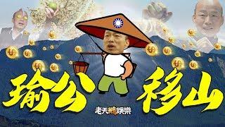 老鵝特搜#119 香港反送中/韓國瑜/民進黨政見發表/馬如龍
