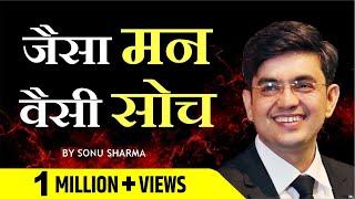 जैसा मन वैसी सोच  ! Sonu Sharma ! for association kindly cont : 7678481813