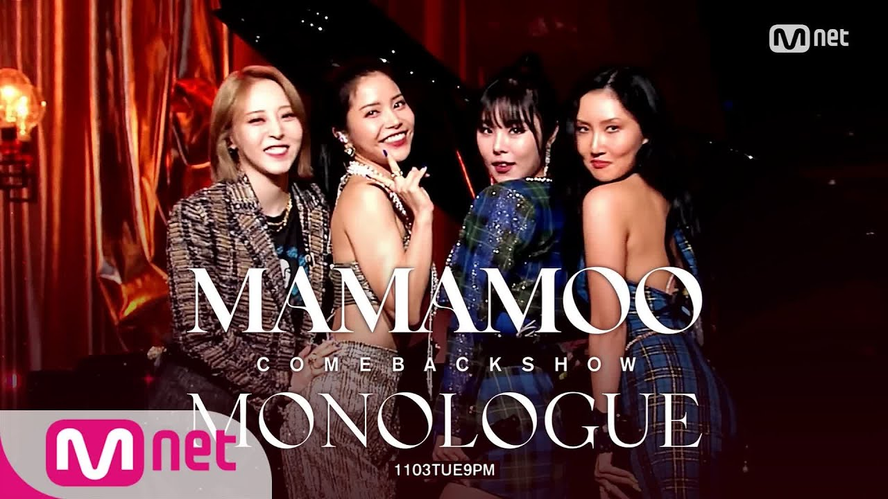 [최초 공개▶ 딩가딩가, AYA] 마마무 첫 컴백쇼 〈MONOLOGUE〉1103TUE9PM