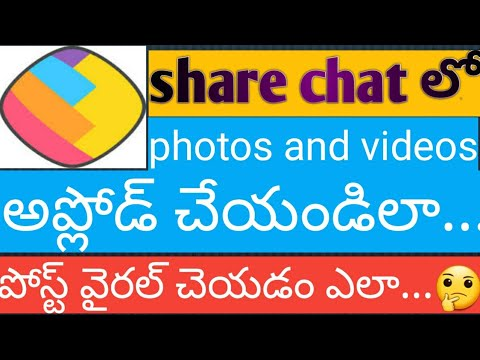 Download How to upload photos and videos in share chat ll share chat లో పోస్ట్  వైరల్  చెయడం ఎలా?