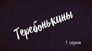 Теребонькины 1серия, мини сериал юмор