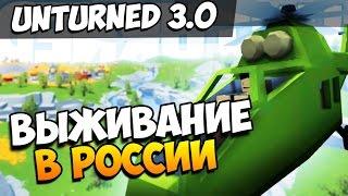 UNTURNED 3.0 - ВЫЖИВАЕМ НА КАРТЕ РОССИЯ C НОВЫМИ ЗОМБИ! ( ОБНОВЛЕНИЕ )