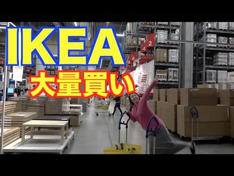 【まるで海外!】超おすすめIKEAデート!!購入品紹介♡