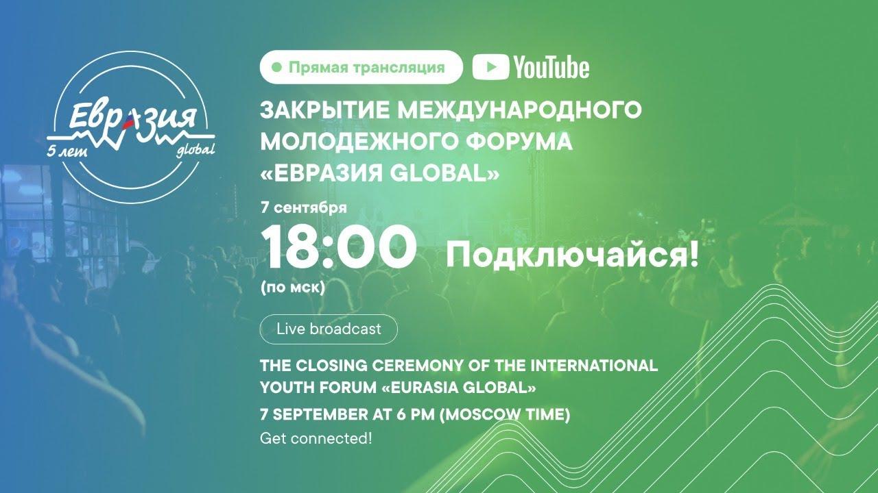 Трансляция закрытия Международного молодежного форума «Евразия Global» 2020