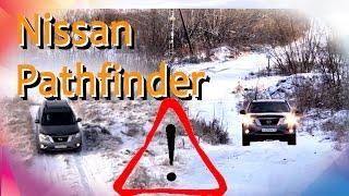 Nissan Pathfinder обзор Тест драйв обзор Nissan Pathfinder