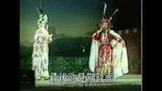 Teochew Opera 陈楚蕙,陈碧霞 - 红鬃烈马 完