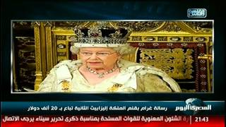 رسالة غرام بقلم الملكة إليزابيث الثانية تباع بـ 20 ألف دولار #نشرة_المصرى_اليوم