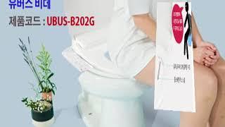 유버스 비데 UBUS-B202G 고객 사은행사 현대종합…