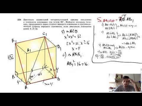 №224. Диагональ правильной четырехугольной призмы наклонена к плоскости основания под углом 60°