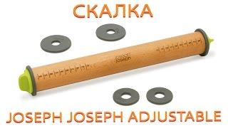 Скалка Joseph Joseph Adjustable Rolling Pin