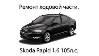 2. Ремонт ходовой Skoda Rapid, двигатель 1.6 105 л.с., 2013 г.в.