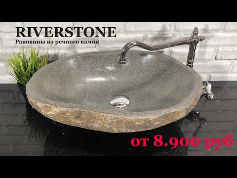 Производство раковин из речного камня от компании RIVERSTONE. River Sink Manufacturing.