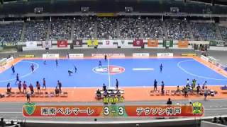 【Fリーグ】 2010 Fリーグ 第10節 2/4 thumbnail