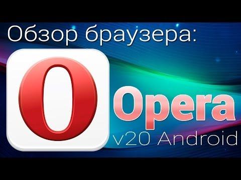 Браузер Opera 20 Android. Обзор браузера Опера 20