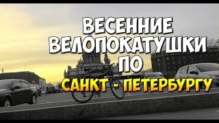 Весенние велопокатушки по Санкт - Петербургу