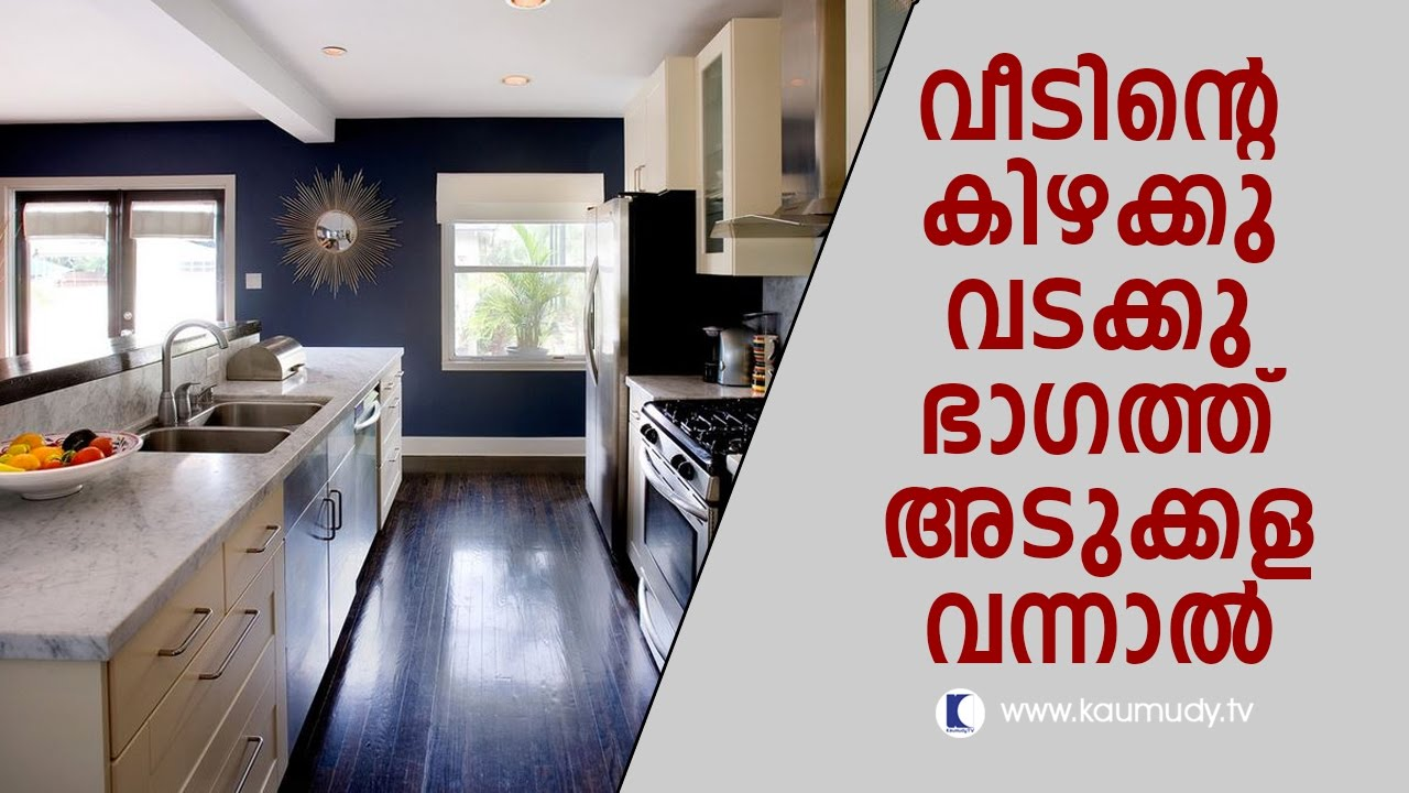 Kitchen On The North East Side Of The House | Vasthu | Devamrutham