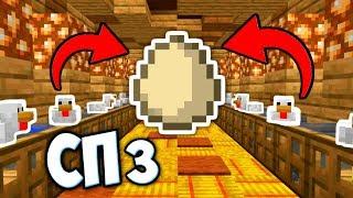 #СП3 - ЛУЧШИЙ КУРЯТНИК В МАЙНКРАФТЕ (Minecraft Vanilla)