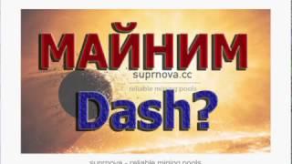Майним Dash?