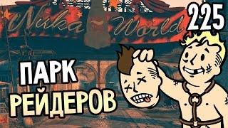 Fallout 4 Nuka World Прохождение На Русском 225 ПАРК РЕЙДЕРОВ