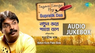 Tagore Songs By Supratik Das | Natun Kore Pabo Bole | Audio Jukebox