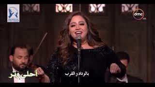 فكروني ـ ريهام عبدالحكيم 🇪🇬