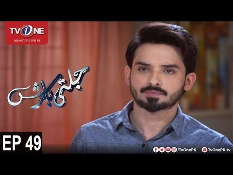 Jalti Barish - Episode 49 - TV One Drama - 5th November 2017