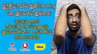 இந்தியாவில் இனி Incoming Calls இலவசம் இல்லை! மாதம் ரூ.65 ரீசார்ஜ் செய்யணும்! Telecom Networks அதிரடி