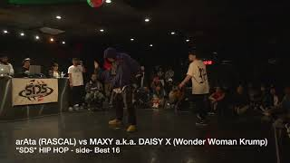 MAXY a.k.a.  DAISY X vs arAta 【HIPHOP 1on1 Battle】Top16/ #SDSosaka 2018-春の陣 /2018..4.7