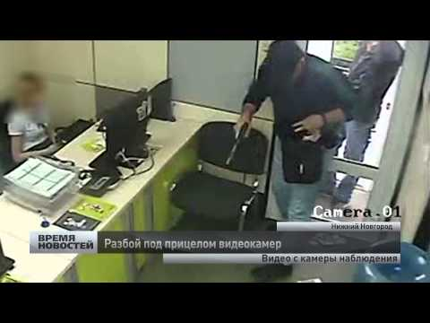 видео: разбой под прицелом видеокамер