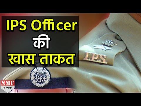 क्या आप जानते हैं एक IPS Officers के पास कितनी शक्तियां होती हैं?
