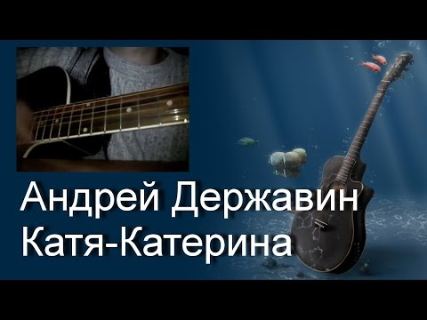 АНДРЕЙ ДЕРЖАВИН КАТЯ КАТЕРИНА MP3 СКАЧАТЬ БЕСПЛАТНО