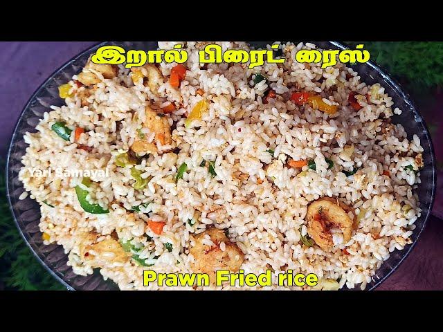 வீட்டிலேயே செய்யலாம் இறால் பிரைட் ரைஸ்   Restaurant style prawn fried rice   Fried rice in Tamil
