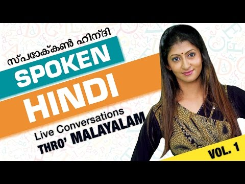 Spoken Hindi  through Malayalam | Learn Hindi Through Malaya
