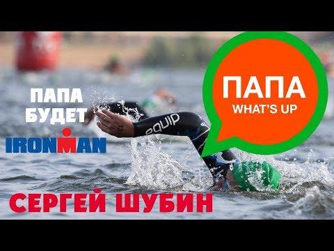 Сергей Шубин - Папа What's Up (Баста)