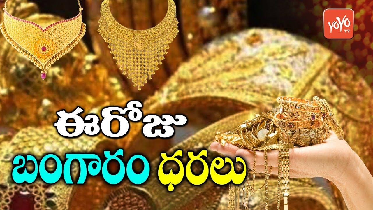 Gold Rate Today   05-07-2019   #GoldPrice   Hyderabad   Chennai    Visakhapatnam  YOYO TV Channel