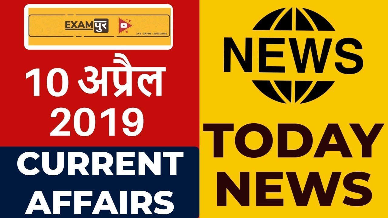 10 april Current Affairs 2019 (Hindi/Eng) 🔥 Daily Current Affairs  Questions by kuljeet sir