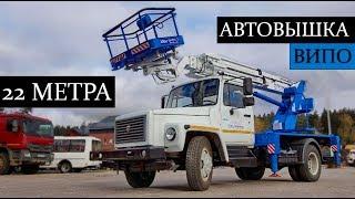 Переработанная автовышка ВИПО 22-01 на базе ГАЗ 33098. Обзор изменений!