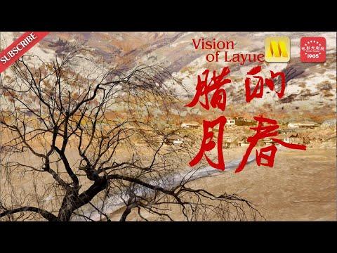 好看的励志电影 Drama《腊月的春》/Vision Fo Layue 甘肃首部农村扶贫电影( 刘娟/吴尚泽/王大元)