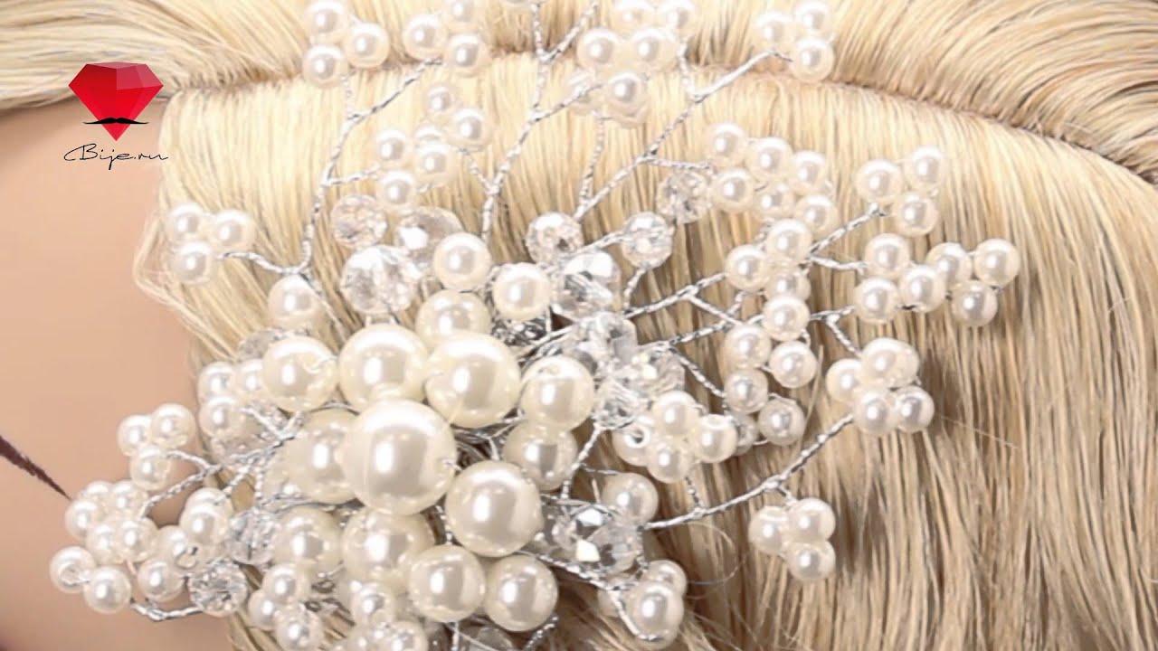 Свадебные заколки для волос мастер класс