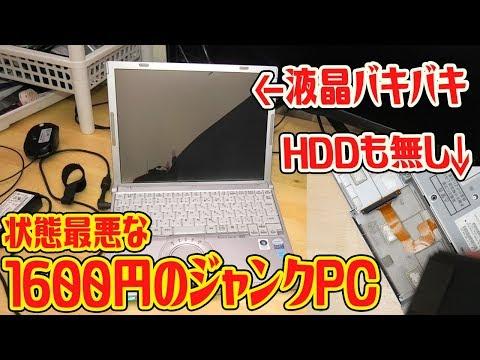 1600円ジャンクPCを購入!液晶バキバキでACアダプタもHDDもない本気ジャンクだった・・・