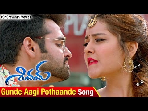 Shivam Telugu Movie Songs | Gunde Aagi Pothaande Song Trailer | Ram | Rashi Khanna | DSP