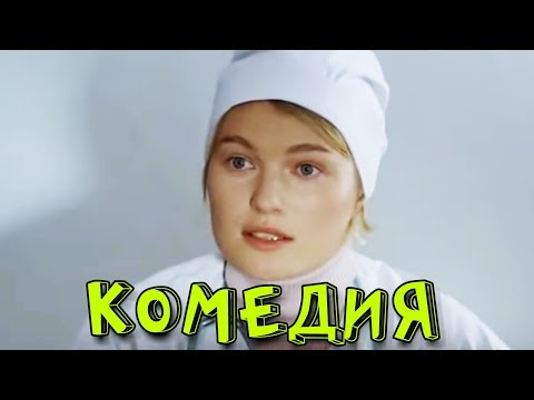 """УМАТНАЯ КОМЕДИЯ! """"Май"""" РУССКИЕ КОМЕДИИ НОВИНКИ, ФИЛЬМЫ HD, КИНО"""
