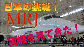 【Mitsubishi Regional Jet 三菱MRJ】 お披露目 2014年10月19日