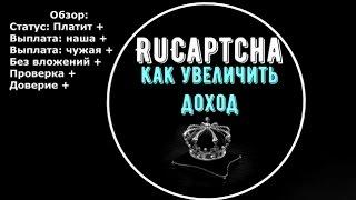 RuCaptcha Как увеличить доход и вывод средств с RuCaptcha bot #Апрель 2017