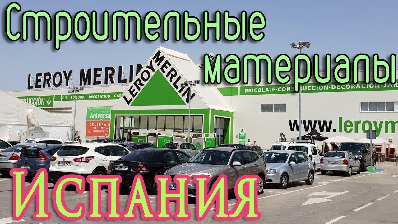строительные материалы бенидорм испания цены Leroy Merlin Benidorm Alicante Spain
