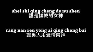 Jolin Tsai 完美 Wan Mei lyrics