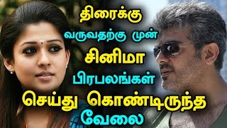 Famous Kollywood Actors and Actresses Job Before Entering to Tamil Cinema Industry #kollywood